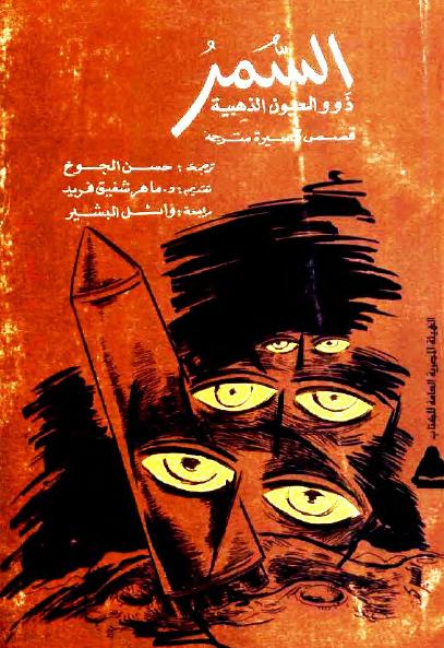 السمر ذوو العيون الذهبية - قصص قصيرة مترجمة