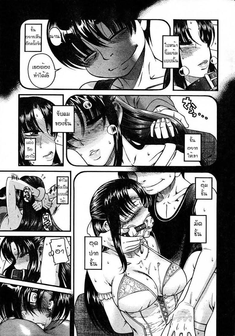 Nana to Kaoru 21 - หน้า 11