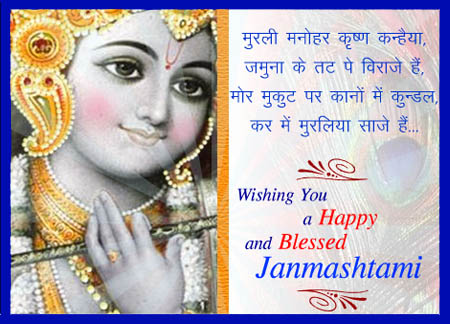 janmashtami, janmashtami wallpapers, janmashtami wishes