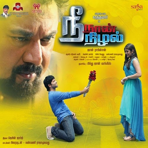 Watch Nee Naan Nizhal 2014 (2014) DVDScr Tamil Full Movie Watch Online Free Download