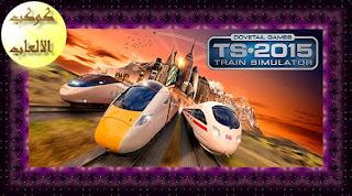 تحميل لعبة محاكاة قيادة القطارات 2016