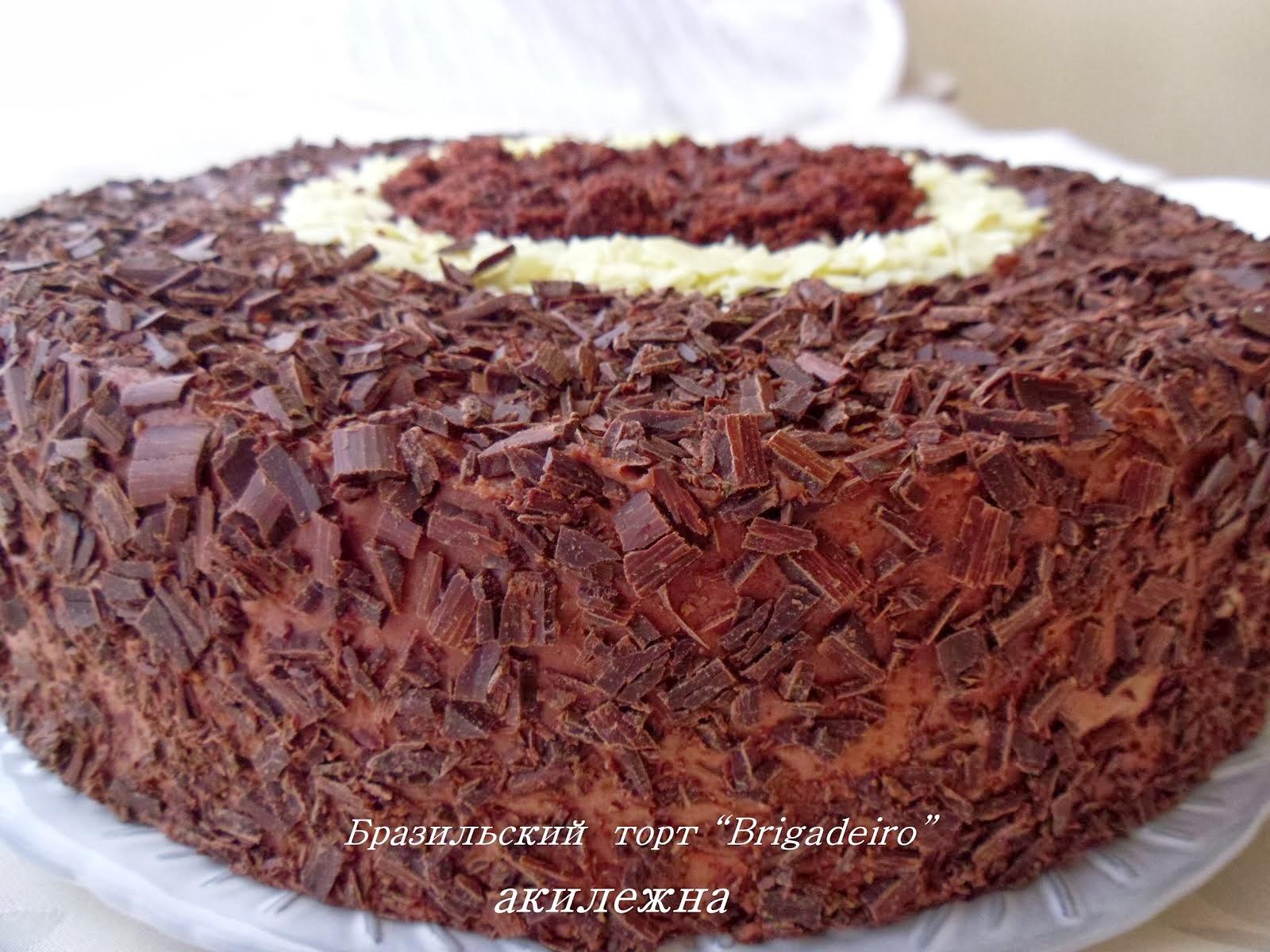 Бразильский торт «Brigadeiro»