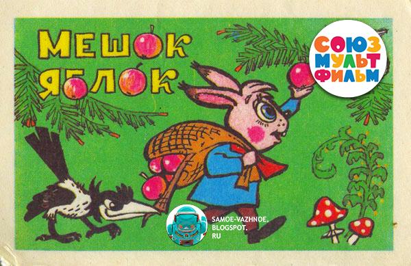 Мультфильмы советские смотреть онлайн