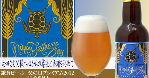 Food science japan kamakura beer happy father 39 s day for Japan craft beer association