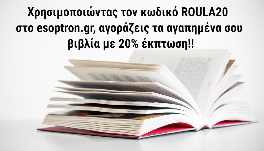 esoptron.gr