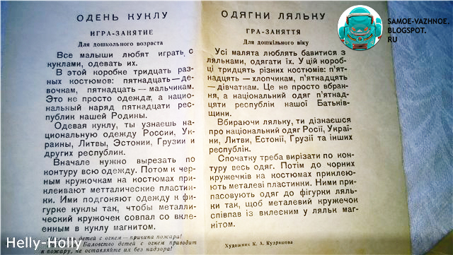 Одень куклу Бумажные куклы СССР инструкция республики СССР национальные костюмы