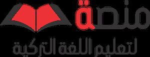 منصة لتعليم اللغة التركية