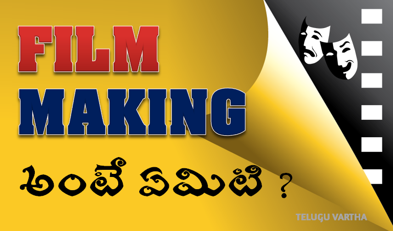 film making tips telugu