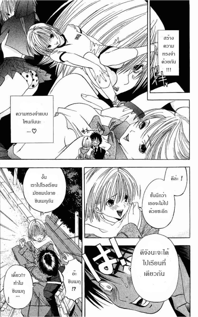อ่านการ์ตูน Ichigo100 2 ภาพที่ 11