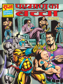 PARMANU KA BACHCHA (Parmanu Hindi Comic)