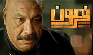 مشاهدة مسلسل فرعون الحلقة الثالثه 3 تحميل + مشاهدة مباشرة اون لاين