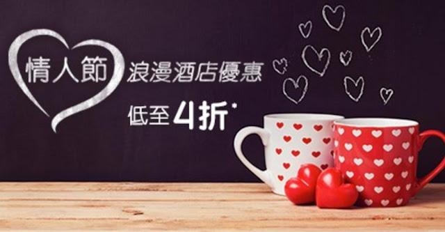 Hotels .com 情人節浪漫酒店優惠,歐洲、東南亞、日韓台酒店 4折起,3月前入住。