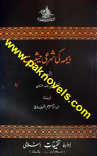 Beema Ki Sharee Heseeat by Dr Hussain Hamed Hassan, Abdur Rahim Ashraf Baloch