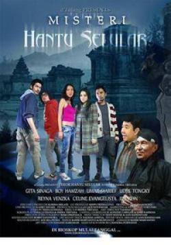 Misteri Hantu Selular (2011)
