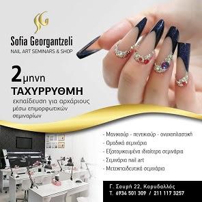Fairytale Nails by Sofia Georgantzeli