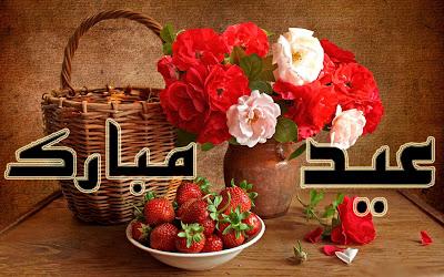 Flower Bucket Gift Eid-ul-Adha Mubarak Cards 2012