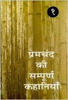 Amazon : Buy Premchand Ki Sampoorna Kahaniyan – Vol. 1 (Hindi) Paperback – 2014, by-Premchand At Rs.267 only – buytoearn