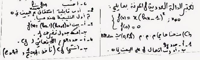 تمرين 3 حول دراسة الدوال اللوغاريتمية وتمثيلها المبياني  f(x)=x(ln(x)-1)²