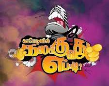 Comedyil Kalakkuvathu Eppadi 19-01-2014 – Vijay TV Comedy Show