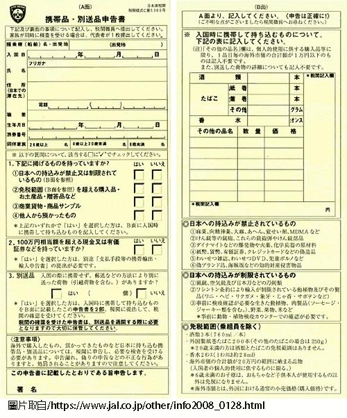 Jalan Jalan Ke Korea Jepun 日本入境记录卡 Amp 申告單 Japan Arrival Card