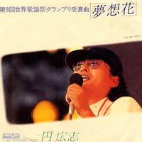 円広志 - 夢想花