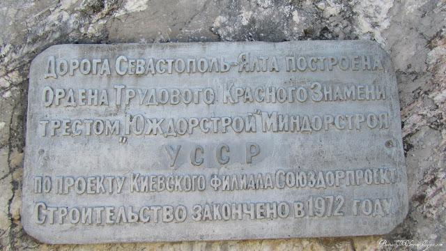 Дорога Севастополь-Ялта