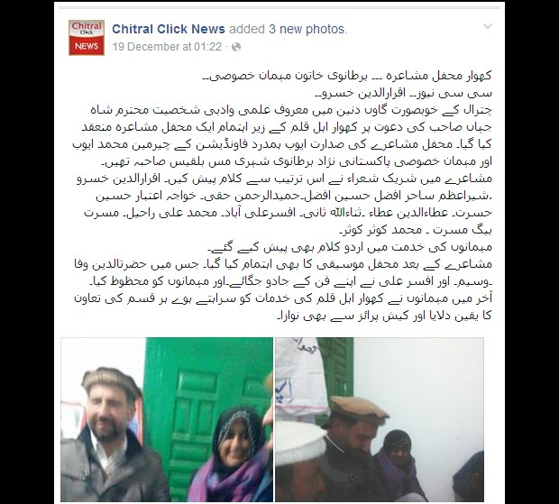 AHF IN CHITRAL CLICK NEWS