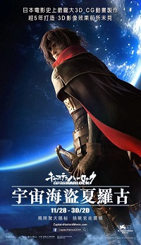 Space Pirate Captain Harlock / Harlock: Space Pirate