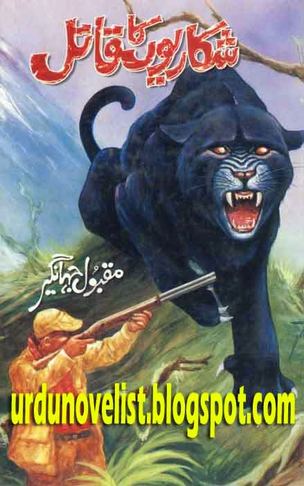 Shikaryon Ka Qatil By Maqbool Jahangir