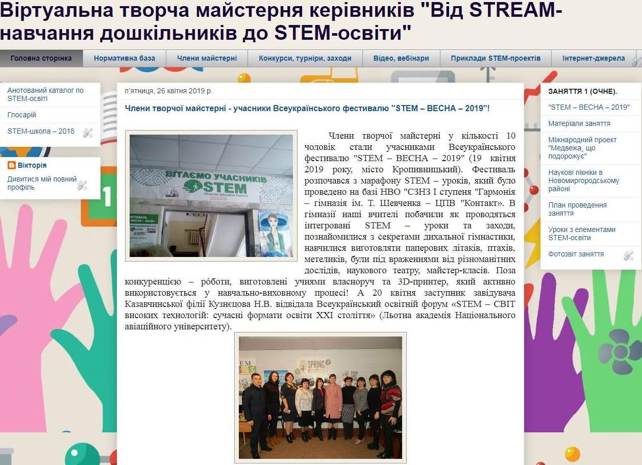 """Віртуальна творча майстерня керівників """"Від STREAM-навчання дошкільників до STEM-освіти"""""""