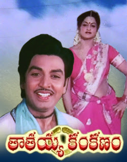 Tatayya Kankanam  Telugu Mp3 Songs Free  Download  1986