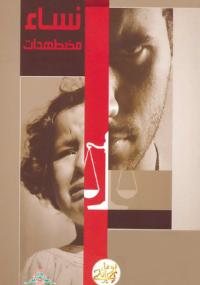 نساء مضطهدات - كتابي أنيسي
