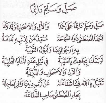 Sholli wasallim daiman | Lirik Qasidah