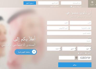 """موقع التوصل الإجتماعي """"مسلم فيس""""التسجيل في الموقع"""