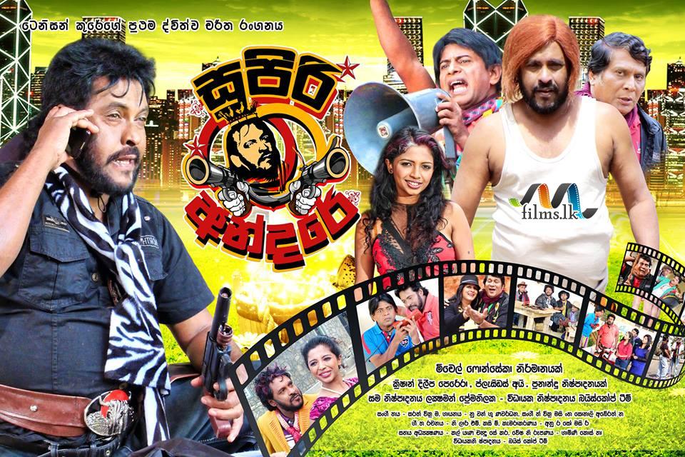 Col3 sinhala movie