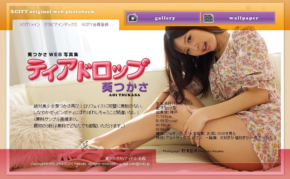 TlwvCita 2012-06-16 Aoi Tsukasa 09230