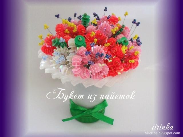 Цветы из пайеток, из которых состоит данный букет)), делала по авторскому мастер-классу из журнала Техномагия.