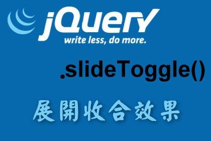 [小工具] jQuery 展開收合效果安裝懶人包