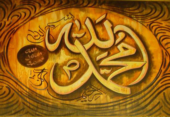 ALLAH MUHAMMAD NEW WALLPAPERS