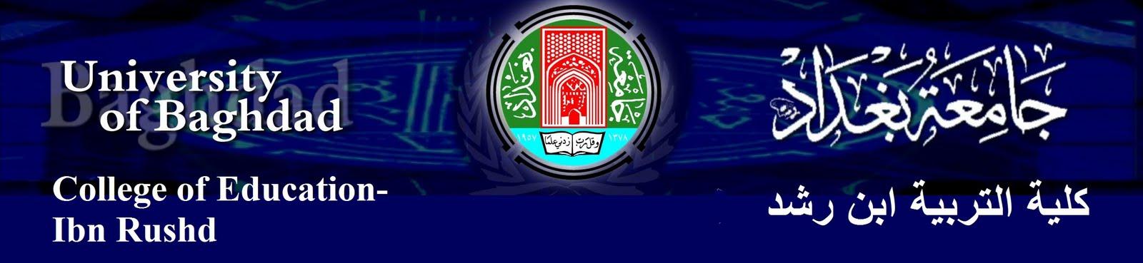College of Education-IbnRushd/ كلية التربية ابن رشد