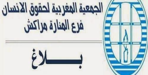 بلاغ للجمعية المغربية لحقوق الانسان فرع المنارة مراكش  بخصوص الأساتذة المتدربين