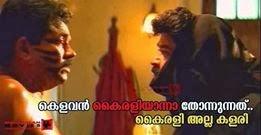 kelavan kairali aanennaa thonnunne kairali alla kalari kaakka kuyil Malayalam movie scene