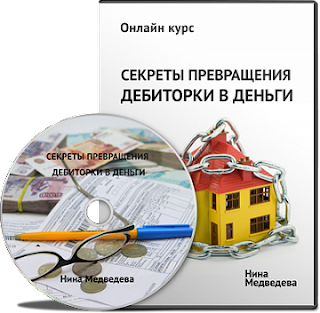 Курс Нины Медведевой по погашению долга с помощью дебиторки.