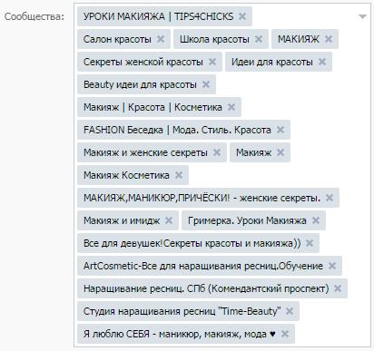 Сбор пользователей по сообществам