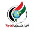 أخبار فلسطين العاجلة || تغطية اخبارية مميزة