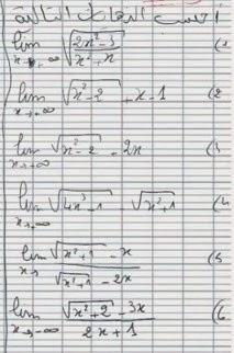سلسلة حساب النهايات للاولى باك علوم اقتصادية جزء4 calcul de limite