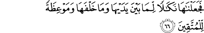 Surat Al-Baqarah Ayat 66