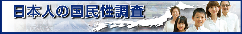 http://www.ism.ac.jp/kokuminsei/index.html