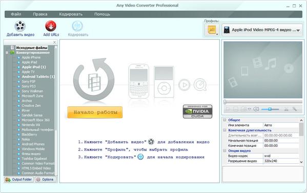 Any Video Converter - это удобное приложение, которое специально предназнач