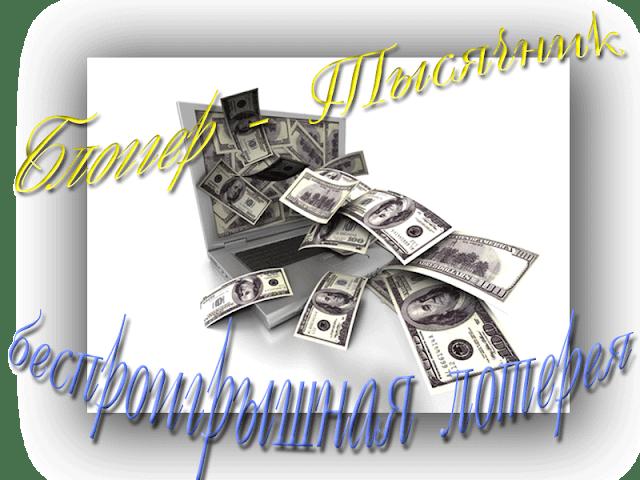 блоггер тысячник - беспроигрышная лотерея